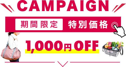 今なら1000円オフキャンペーン実施中