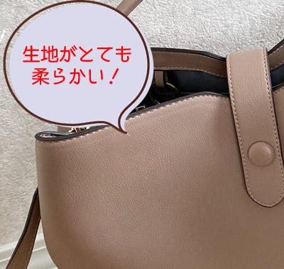 柔らかい生地のバッグ
