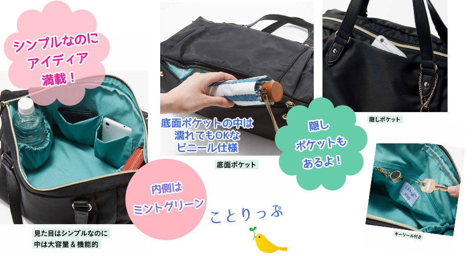 シンプルなのにアイディア満載!ことりっぷ軽量バッグ