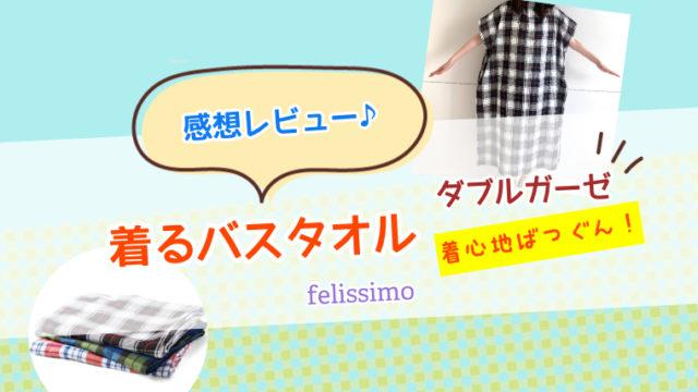 フェリシモ「着るバスタオル」口コミ感想レビュー